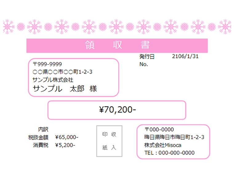 領収書テンプレート 雪の結晶 ピンク