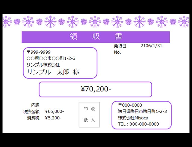 領収書テンプレート 結晶 紫