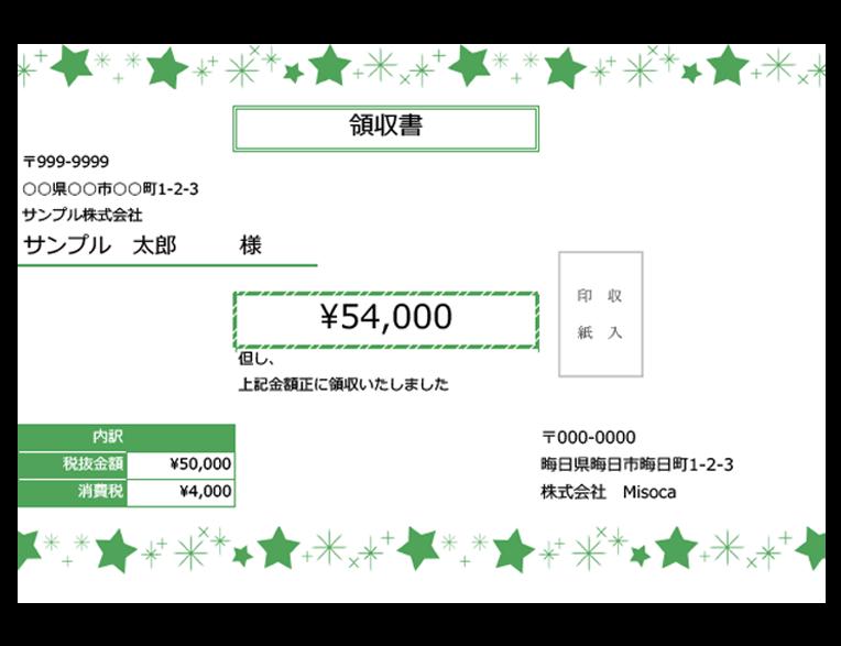 緑スター 領収書テンプレート