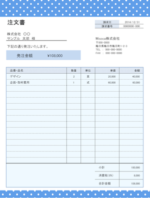 注文書テンプレート-ドット ブルー