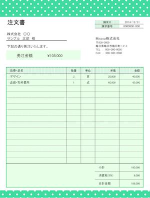 注文書テンプレート-ドット グリーン