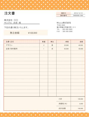 注文書テンプレート-ドット オレンジ