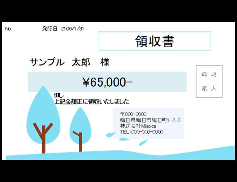 領収書テンプレート 四季の木 ブルー
