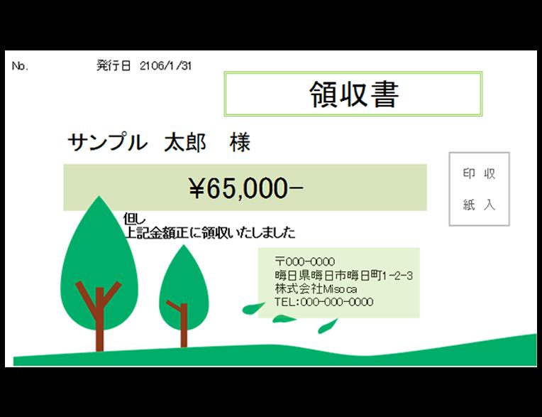 領収書テンプレート 四季の木 グリーン