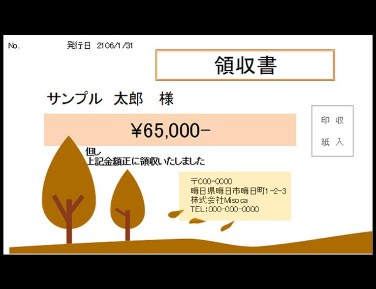 領収書テンプレート 四季の木 ブラウンオレンジ