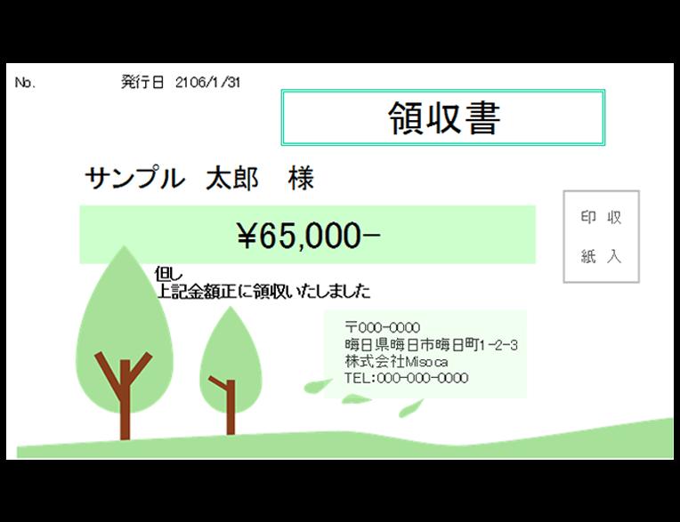 領収書テンプレート 四季の木 イエローグリーン