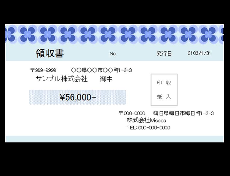 四葉のクローバーの領収書テンプレート ブルー