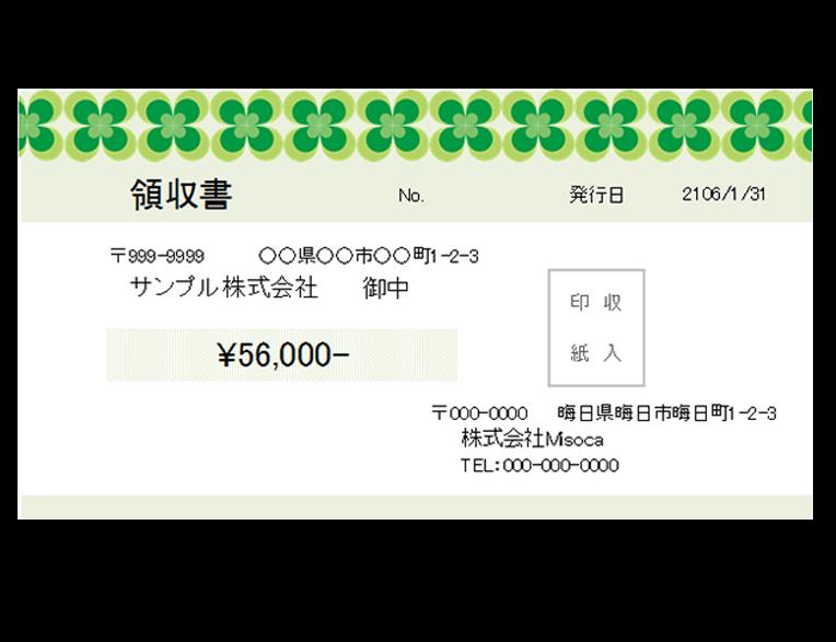 四葉のクローバーの領収書テンプレート 緑