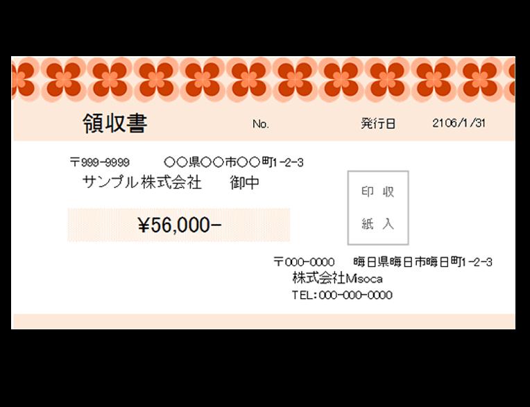 四葉のクローバーの領収書テンプレート オレンジ