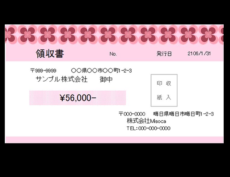 四葉のクローバーの領収書テンプレート ピンク