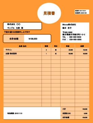 見積書テンプレート-ホワイトサークル オレンジ
