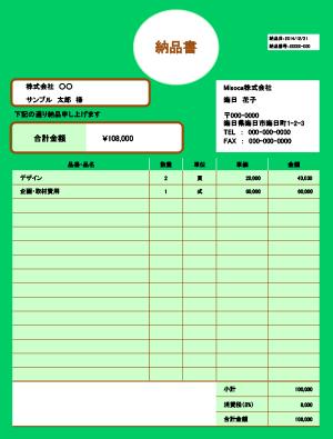 納品書テンプレート-ホワイトサークル グリーン
