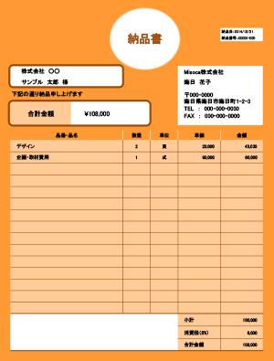 納品書テンプレート-ホワイトサークル オレンジ