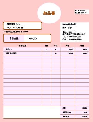 納品書テンプレート-ホワイトサークル ピンク