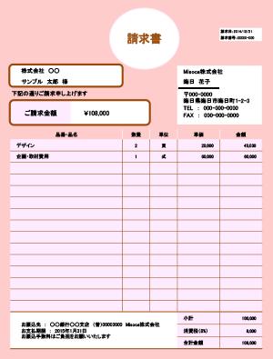 請求書テンプレート-ホワイトサークル ピンク