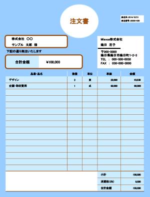 注文書テンプレート-ホワイトサークル ブルー