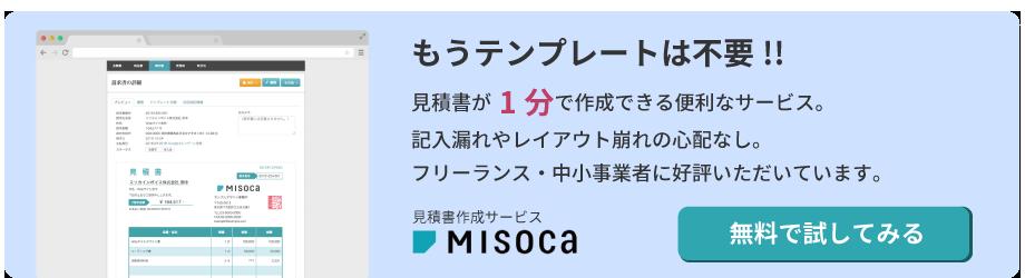 見積書作成サービス「Misoca」なら1分で見積書が完成