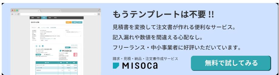 注文書作成サービス「Misoca」なら1分で注文書が完成