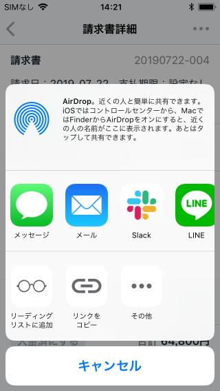 他のアプリで共有をする