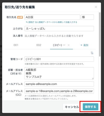 取引先/送り先編集画面