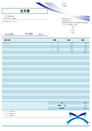 エクセルの注文書テンプレート ブルーリボン