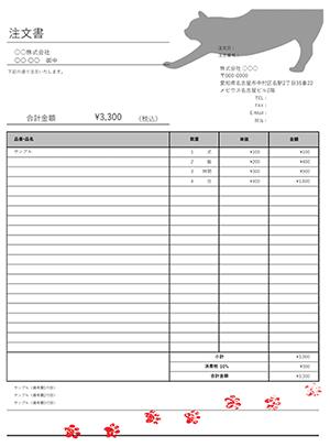 エクセルの注文書テンプレート CAT