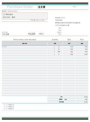 エクセルの注文書テンプレート チョコミント