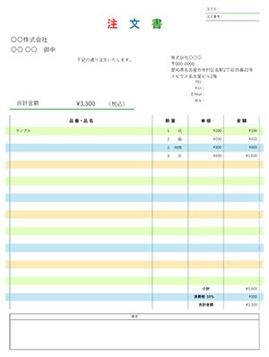 エクセルの注文書テンプレート カラフル