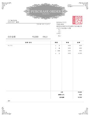 エクセルの注文書テンプレート エレガントデザイン