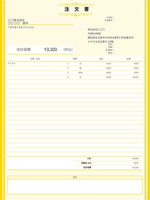 エクセルの注文書テンプレート ゴールドベース