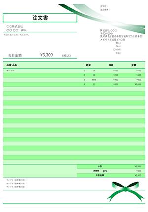 エクセルの注文書テンプレート グリーンリボン