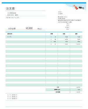 エクセルの注文書テンプレート 金魚