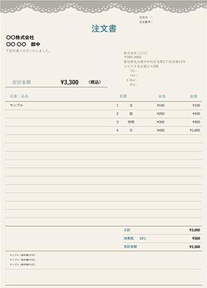 エクセルの注文書テンプレート レースグレイ