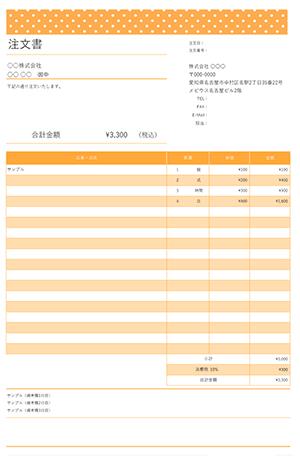 エクセルの注文書テンプレート 水玉ドット オレンジ