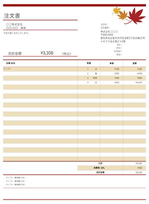 エクセルの注文書テンプレート 紅葉