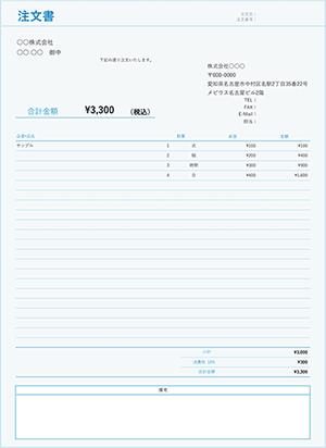 エクセルの注文書テンプレート ノート青色