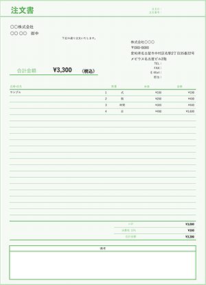 エクセルの注文書テンプレート ノート緑色