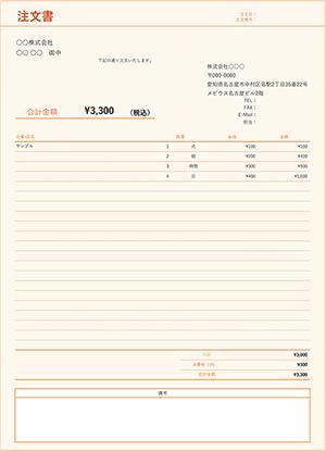 エクセルの注文書テンプレート ノートオレンジ色