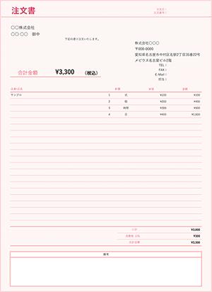 エクセルの注文書テンプレート ノートピンク色