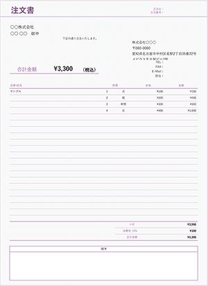エクセルの注文書テンプレート ノート紫色