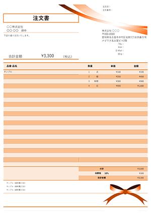 エクセルの注文書テンプレート オレンジリボン