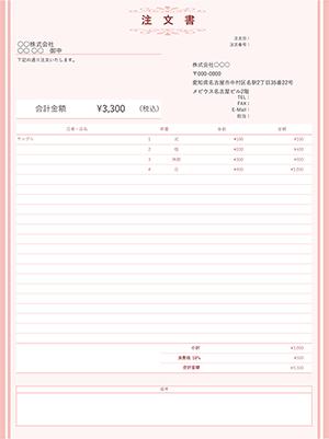 エクセルの注文書テンプレート ピンクベース