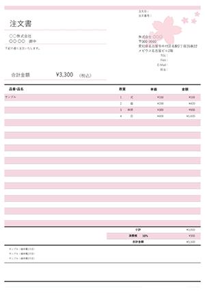 エクセルの注文書テンプレート 桜