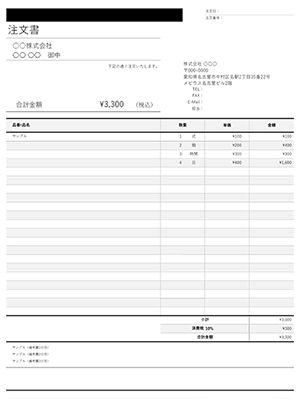 エクセルの注文書テンプレート シンプルブラック