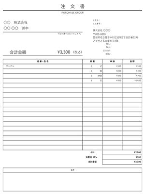 エクセルの注文書テンプレート シンプル