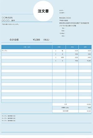 エクセルの注文書テンプレート ホワイトサークル ブルー