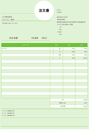 エクセルの注文書テンプレート ホワイトサークル グリーン