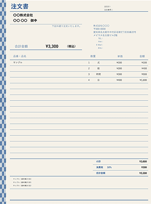 エクセルの注文書テンプレート 矢絣青色