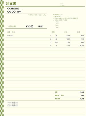エクセルの注文書テンプレート 矢絣緑色