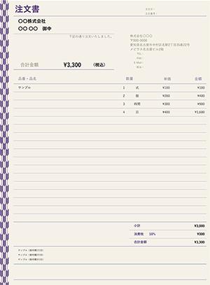 エクセルの注文書テンプレート 矢絣紫色